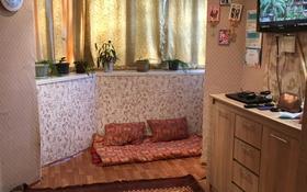 1-комнатная квартира, 16 м², 4/5 этаж, Гагарина 36/4 за 1.8 млн 〒 в Уральске