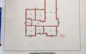 5-комнатный дом, 178 м², 8 сот., Каратауский район — Байтерек за 45 млн 〒 в Шымкенте, Каратауский р-н