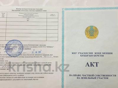 Участок 1 га, КазЦИК за 24.9 млн 〒