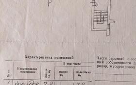 2-комнатная квартира, 50.6 м², 2/3 этаж, Пионерская за 7.3 млн 〒 в Рудном