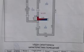3-комнатный дом, 43 м², 6 сот., Меновное 86/1 за 4.5 млн 〒 в Усть-Каменогорске