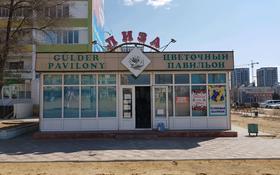 Магазин площадью 81 м², 11-й мкр 22 за 22 млн 〒 в Актау, 11-й мкр