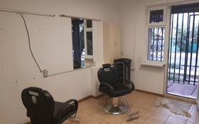 парикмахерская за 78 000 〒 в Актобе