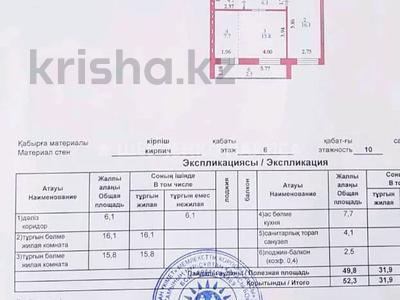 2-комнатная квартира, 53 м², 6/10 этаж, К. Мухамедханова 12 за 19.7 млн 〒 в Нур-Султане (Астана), Есиль р-н — фото 10