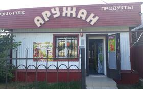 Магазин площадью 63 м², Луговая 37 за 10.5 млн 〒 в Уральске