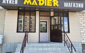 Магазин площадью 100 м², 28а 4 за 50 млн 〒 в Актау
