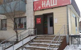 Магазин площадью 57 м², улица Кенесары Касымулы 11 — Кенесары Ауэзова за 14 млн 〒 в Кокшетау