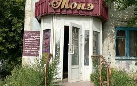 Магазин площадью 42 м², Терешкова 48 за 10 млн 〒 в Тоболе