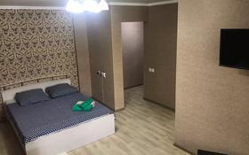 1-комнатная квартира, 31 м², 2/4 этаж посуточно, Аль-Фараби 97 — Баймагамбетова за 5 500 〒 в Костанае