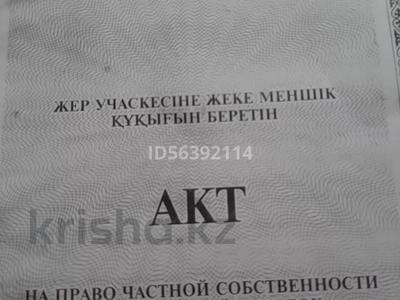 Участок 5.7 соток, Бокейханова 105 за 16 млн 〒 в Алматы, Жетысуский р-н — фото 2