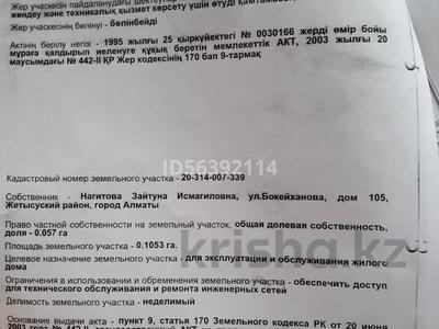 Участок 5.7 соток, Бокейханова 105 за 16 млн 〒 в Алматы, Жетысуский р-н — фото 3