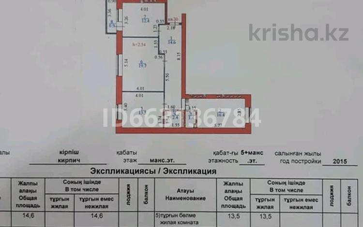 3-комнатная квартира, 81.3 м², 6/6 этаж, Кенена Азербаева 6 за 21 млн 〒 в Нур-Султане (Астана), Алматы р-н