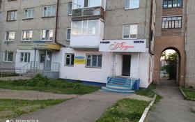 Магазин площадью 40 м², Нурсултана Назарбаева 284 за 2 400 〒 в Петропавловске