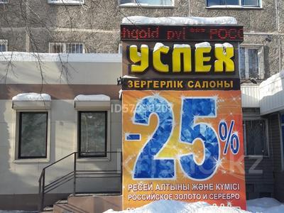 Магазин площадью 80 м², проспект Нурсултана Назарбаева 20 за 70 млн 〒 в Павлодаре
