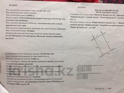 Участок 8 соток, Оазис Куншыгыс уч.162 — Кайнар булак за 2.2 млн 〒 в Шымкенте, Каратауский р-н