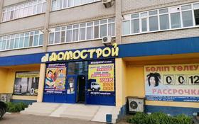 """Магазин площадью 829.2 м², А. Молдагуловой 36 """"Б"""" за 127 млн 〒 в Актобе, мкр. Батыс-2"""