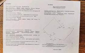 Крестьянское хозяйство за 25 млн 〒 в Калбатау