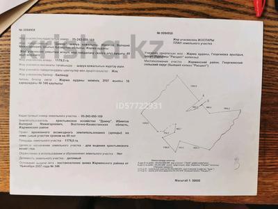 Крестьянское хозяйство за 15 млн 〒 в Калбатау