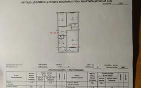 3-комнатная квартира, 66.6 м², 4/5 этаж, Мынбулак 29 за 17 млн 〒 в Таразе