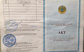 Участок 8.5 соток, Молодёжная за 4.8 млн 〒 в Ынтымак