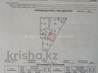 3-комнатная квартира, 81 м², 3/7 этаж, E-319 2А за 27 млн 〒 в Нур-Султане (Астана), Есиль р-н — фото 17