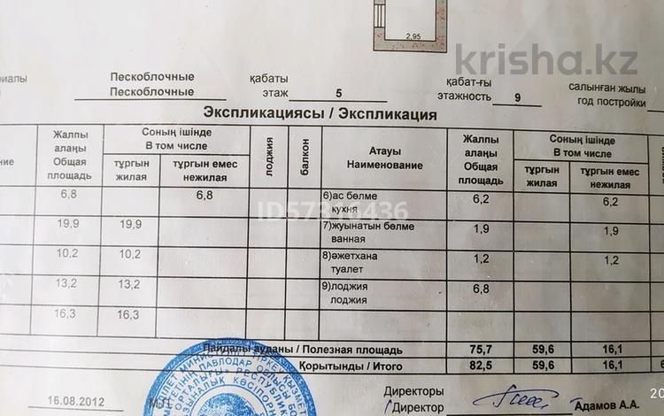 4-комнатная квартира, 82.5 м², 5/9 этаж, улица Академика Сатпаева 11 — Торайгырова за 19 млн 〒 в Павлодаре