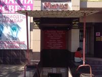 Магазин площадью 190 м²