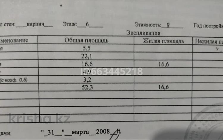 1-комнатная квартира, 52.3 м², 6/10 этаж, Куйши Дина 30/1 за 17 млн 〒 в Нур-Султане (Астана), Алматы р-н