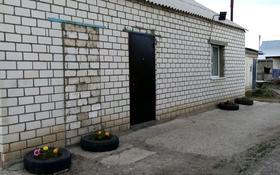 4-комнатный дом, 70 м², 5 сот., Зачаганск 25 за 15 млн 〒 в Уральске