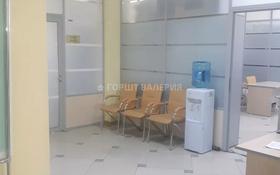 Офис площадью 231 м², Ауэзова — Республика за 1.2 млн 〒 в Нур-Султане (Астана), Сарыарка р-н