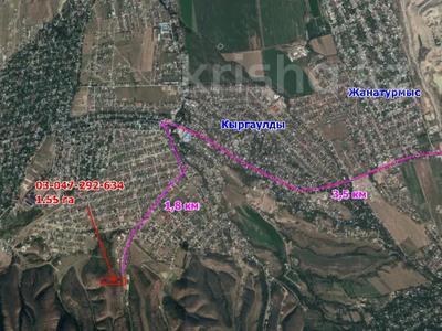 Участок 1.55 га, Кыргауылды за 7 млн 〒 — фото 4