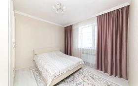 3-комнатная квартира, 70.4 м², 14/16 этаж, 38-ая 30 за 29.8 млн 〒 в Нур-Султане (Астане), Есильский р-н
