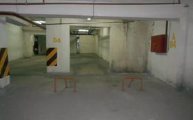 Парковочное место за ~ 1.5 млн 〒 в Алматы, Алмалинский р-н