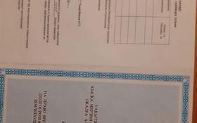 Участок 12 соток, 6 квартал 717/1 за 1 млн 〒 в С.шапагатовой