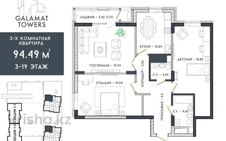 3-комнатная квартира, 94.49 м², 3/20 этаж, Улы Дала 60 — Кабанбай батыра за ~ 25.8 млн 〒 в Нур-Султане (Астана), Есиль р-н