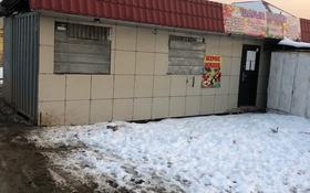 Контейнер площадью 42 м², мкр Аксай-3А за 2.5 млн 〒 в Алматы, Ауэзовский р-н