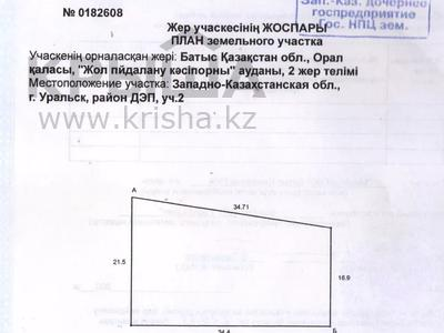 Участок 6 соток, Ескалиева 297 — Достык за 9 млн 〒 в Уральске