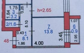 2-комнатная квартира, 65 м², 1/6 этаж, Назарбаева 229 за 20 млн 〒 в Костанае