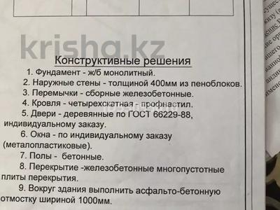 3-комнатный дом, 116 м², 25 сот., Байкадам за 10 млн 〒 в Кокпекты — фото 2