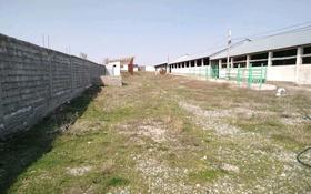 Продам ферму 1400 кв.м., 1,5 га, в черте города за 37 млн 〒 в Шымкенте, Каратауский р-н