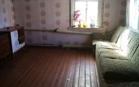 2-комнатный дом, 40 м², 39 сот., Курика 3-5 — Ұзын жол за ~ 2.3 млн 〒 в Риддере