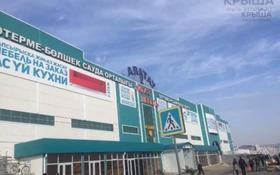 Бутик площадью 15 м², Северное Кольцо 23 за 6.5 млн 〒 в Алматы, Алатауский р-н