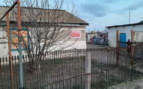 1-комнатный дом, 45 м², 10 сот., улица Куйбышева 11 за 3.2 млн 〒 в Новой жизни