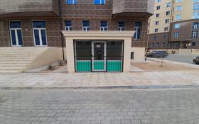 Магазин площадью 174 м², 19-й мкр 25 за 20 млн 〒 в Актау, 19-й мкр