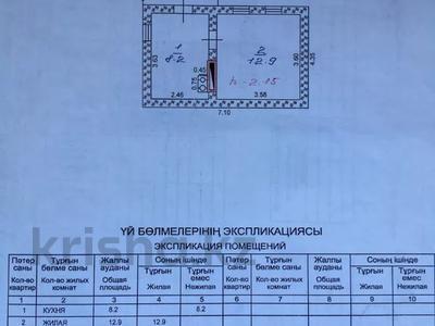 2-комнатный дом, 21.1 м², 10 сот., Тоқаш Бокина 74 B — Тоқаш Бокина за 6 млн 〒 в Талгаре — фото 2