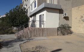 Помещение площадью 96 м², 27-й мкр 40 за 28 млн 〒 в Актау, 27-й мкр