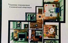 3-комнатная квартира, 103.5 м², 6/9 этаж, А-68 — Кабанбай Батыра за 55 млн 〒 в Нур-Султане (Астана)