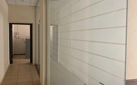 Офис площадью 200 м², Снегина — Достык за 1.2 млн 〒 в Алматы, Медеуский р-н