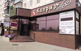 Магазин площадью 732 м², Павла Корчагина 92 за 160 млн 〒 в Рудном