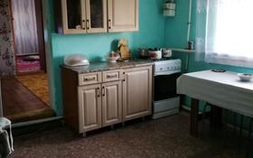 2-комнатный дом, 50 м², 5 сот., Конечный тупик 2/3 1 — Видящего за 8 млн 〒 в Уральске